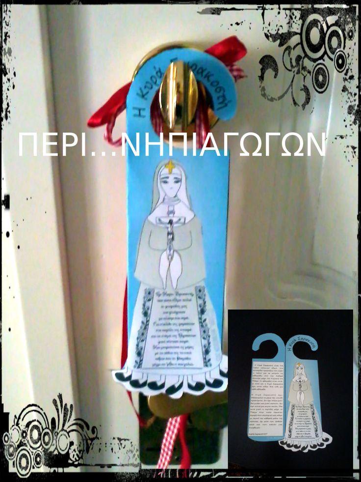 http://nipiablog.blogspot.gr/2015/02/h.html κυρα Σαρακοστη
