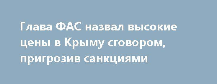 Глава ФАС назвал высокие цены в Крыму сговором, пригрозив санкциями http://apral.ru/2017/06/09/glava-fas-nazval-vysokie-tseny-v-krymu-sgovorom-prigroziv-sanktsiyami/  Завышение стоимости товаров и услуг в Крыму является результатом картельного [...]