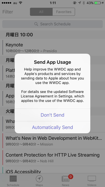 WWDCアプリ