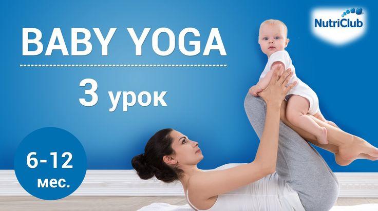 Йога для детей, урок 3. Физическое развитие ребенка 6-12 месяцев