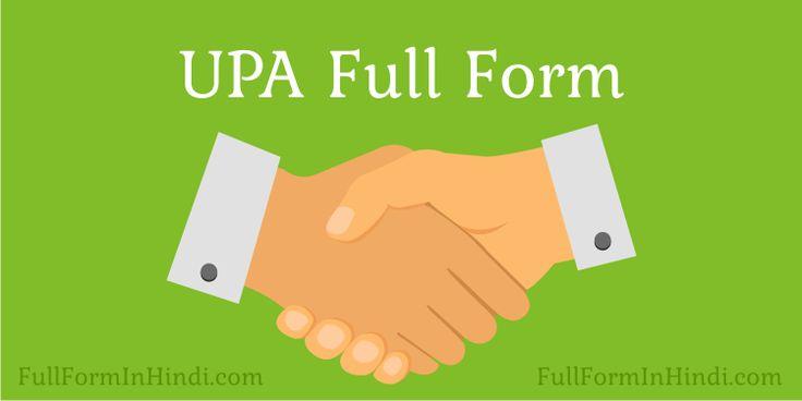 UPA Full Form in Hindi, UPA फुल फॉर्म क्या होता है, UPA full meaning in Hindi, UPA का क्या मतलब है, UPA कब और कैसे बना. अगर आप भी इन्हीं सभी सवालों का जवाब ढूंढ रहे तो ये post बिलकुल आपके लिए ही है क्योंकि इस post में आपको मैं UPA Full Form के साथ-साथ UPA क्या है ये भी बताऊंगा.