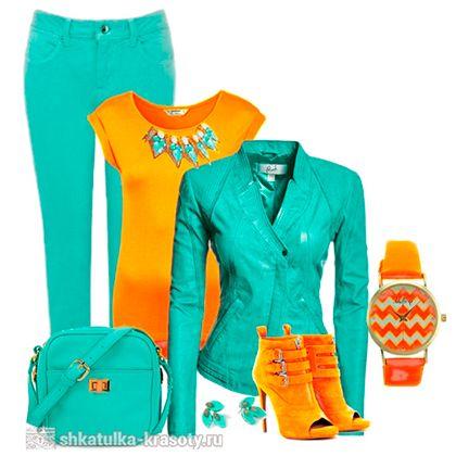 Сочетание цветов в одежде бирюзово-зелёный и оранжевый
