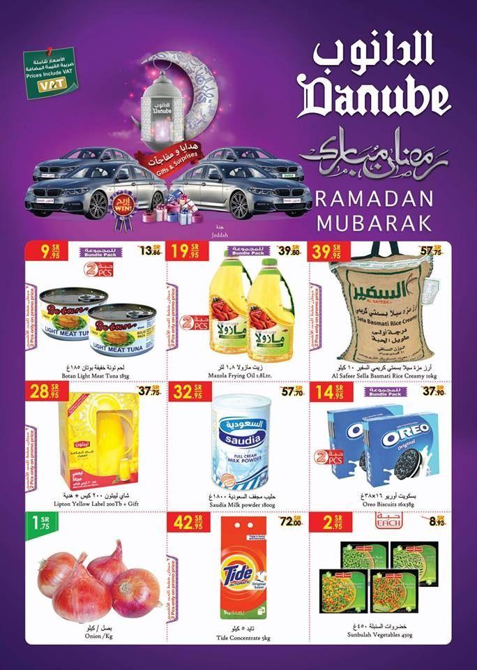 عروض الدانوب جدة Yellow Gifts Ramadan Oreo