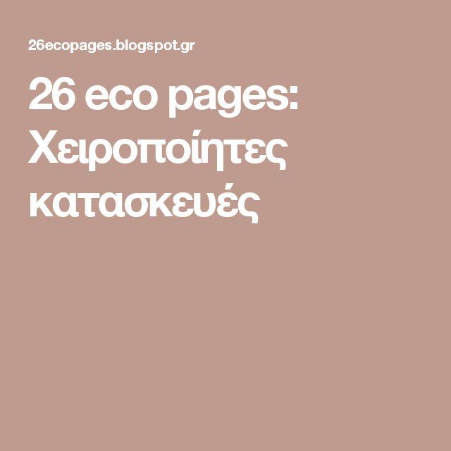 26 eco pages: Χειροποίητες κατασκευές