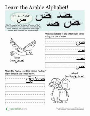 109 best islamic studies qur 39 an for children images on pinterest. Black Bedroom Furniture Sets. Home Design Ideas