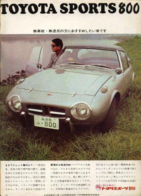トヨタ トヨタスポーツ800(ヨタハチ)