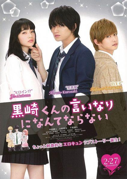 Kurosaki kun no Iinari ni Nante Naranai - JDrama SP
