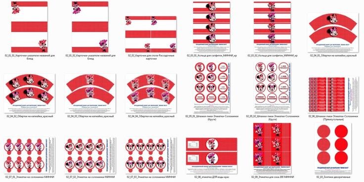 набор для дня рождения Минни Маус красный