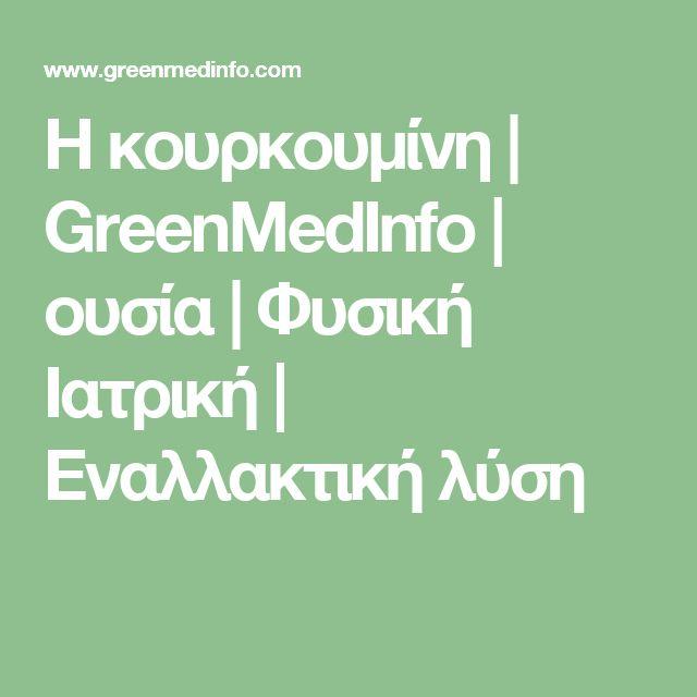 Η κουρκουμίνη |  GreenMedInfo |  ουσία |  Φυσική Ιατρική |  Εναλλακτική λύση