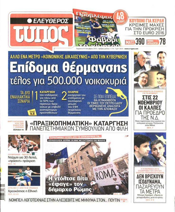 Εφημερίδα ΕΛΕΥΘΕΡΟΣ ΤΥΠΟΣ - Παρασκευή, 09 Οκτωβρίου 2015