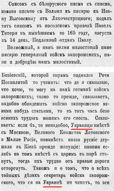 Отчизна Украина и самоназвание Украинцы в 17 веке: cool_apps