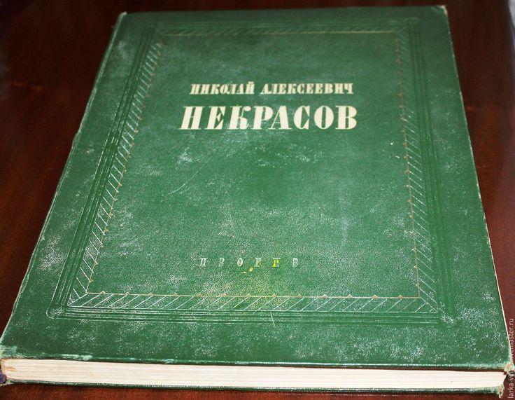 Купить Антикварное издание книги Николай Алексеевич Некрасов 1955 год - тёмно-зелёный, старая книга