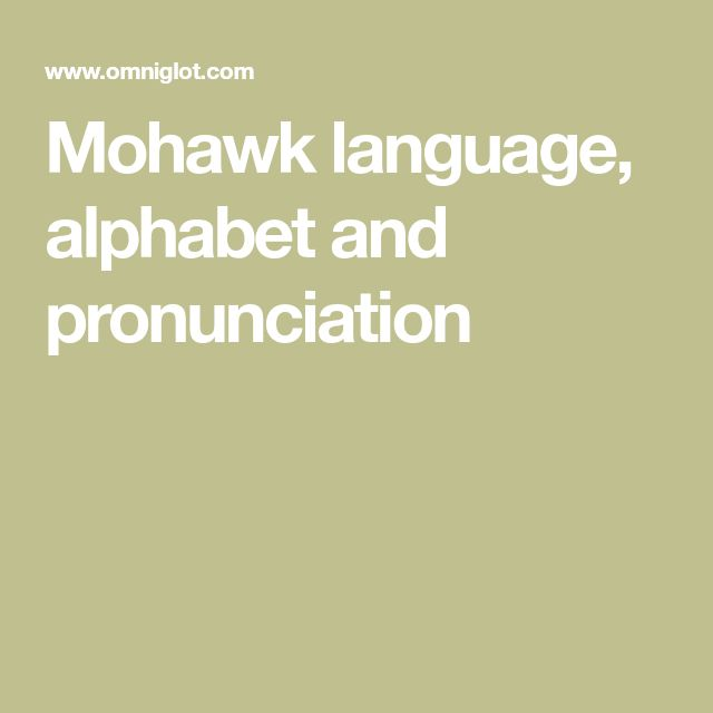 Mohawk language, alphabet and pronunciation