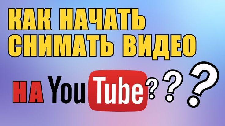 как начать снимать видео на ютуб how to start shooting video on YouTube ...