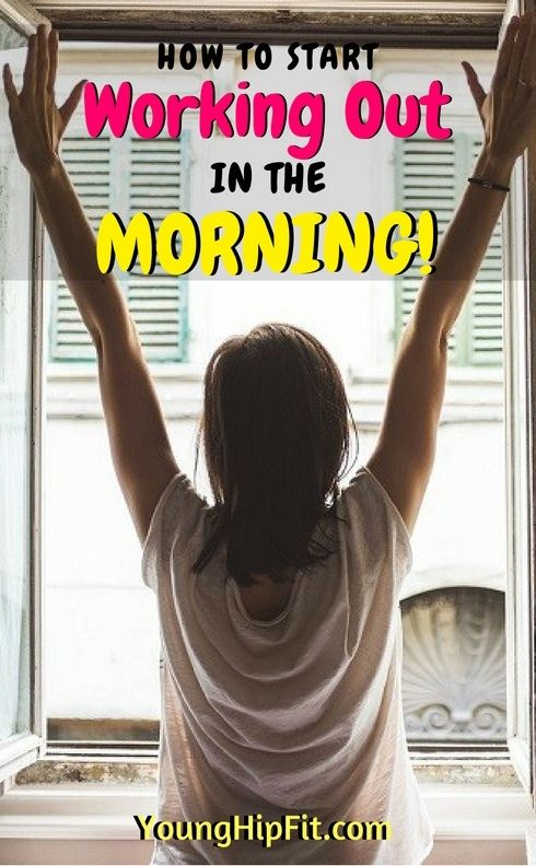 How to start working out in the morning. 7 steps to get you up and moving in the early hours (it's easier than you think)! Learn how to begin a morning workout routine in this article!