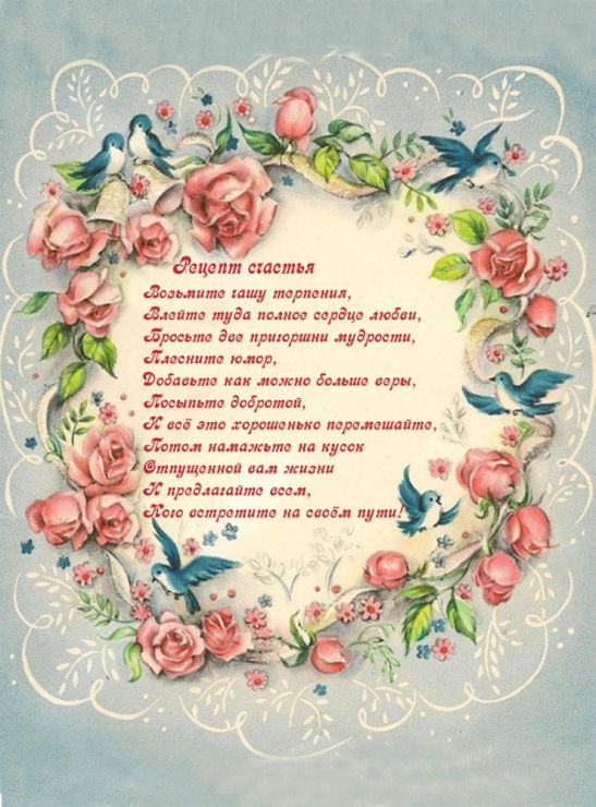 Gallery.ru / Фото #25 - Рецепт счастья. Картинки для декупажа. - lada45dec