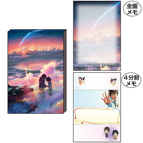 Your Name. (Kimi no Na wa.) - Notepad B - ANIME DIRECT FROM JAPAN