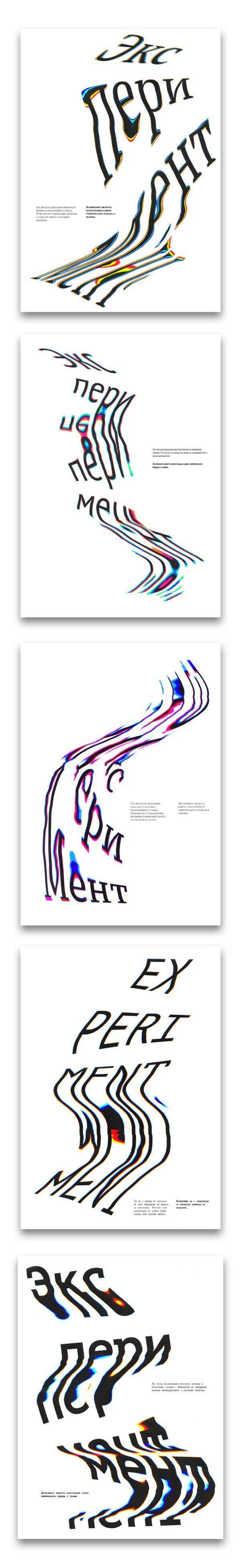 Eperiment - Evgeny Tkhorehevsky (Russie) gltich typography