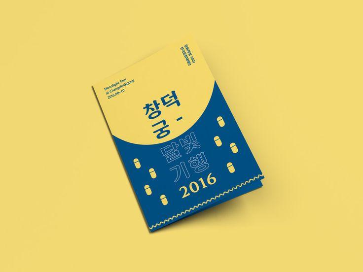창덕궁 달빛기행 - 그래픽 디자인, 브랜딩/편집