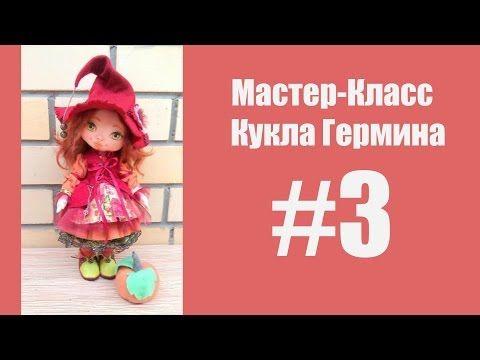 Мастер класс Кукла Гермина. Часть 3 - YouTube