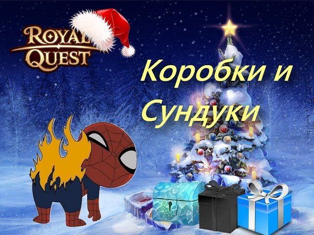 Royal Quest Сундуки и Коробки(Бл%дство) - https://vse-igry.tk/royal-quest-sunduki-i-korobkibldstvo.html