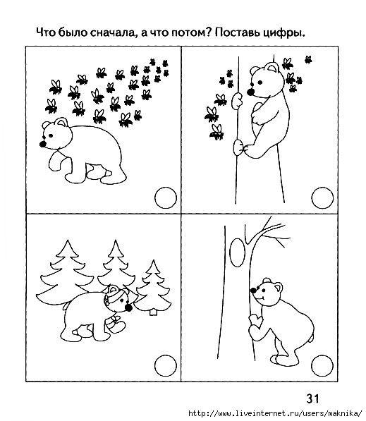 картинки для определения последовательности вариант для