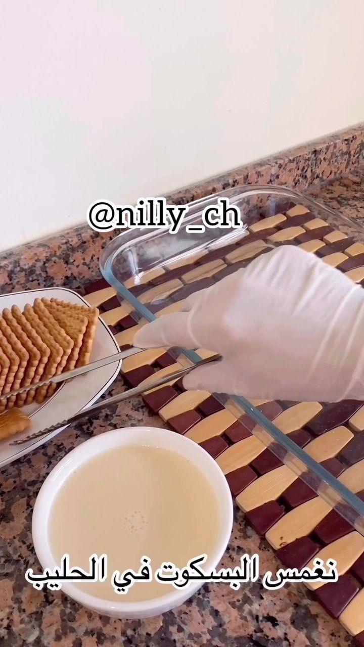 مطبخ نايلة On Instagram اطيب الوصفات تجدونها هنا Nilly 000 Nilly 000 حلى الكريم الكراميل سهل وبارد وله اك Arabic Food Food