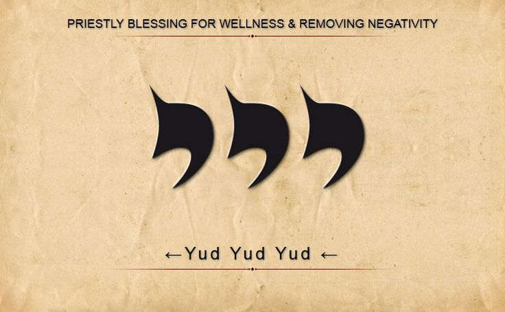 """Priestly blessing for wellness and removing negativity. Ends a bad relationship, lethal attraction, destructive connections and connections with negative people. Removes malicious people from our lives. Prevents depletion of energy. Prevents spiritual, emotional and physical vulnerability. Fills the soul with sacred energy. """"I knew my creator I knew"""""""