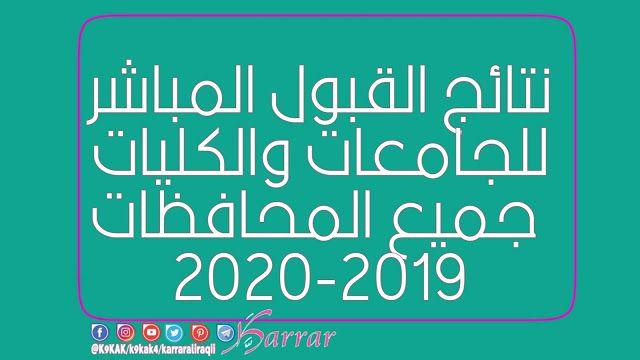 وظائف عراقية نتائج القبول المركزي 2020 2021 في الجامعات العراق