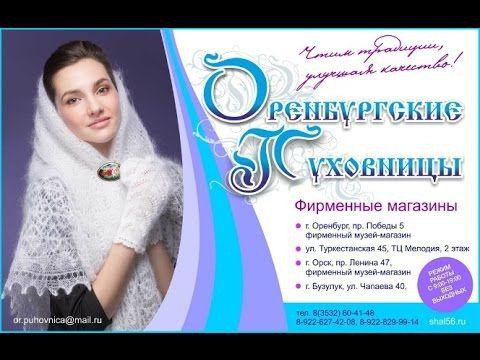 Оренбургский пуховый платок купить в Оренбурге