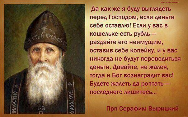Прп Серафим Вырицкий.