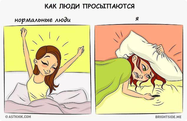 9 смешных иллюстраций: нормальные люди Vs Я