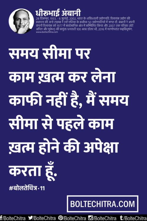 Dhirubhai Ambani Quotes in Hindi Part 11