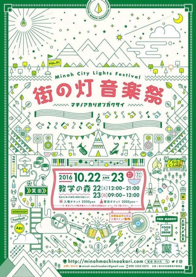 大阪 箕面 青少年教学の森野外活動センター 「街の灯音楽祭」 http://minohmachinoakari.com