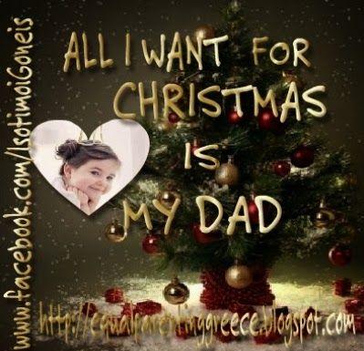 Παιδιά Χωρισμένων Γονιών και Χριστούγεννα | Μπαμπα ελα