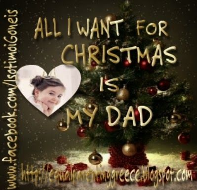 Παιδιά Χωρισμένων Γονιών και Χριστούγεννα   Μπαμπα ελα
