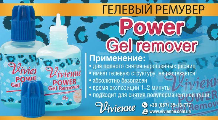Vivienne Power Gel remover- гелевый ремувер для снятия нарощенных ресниц.   Благодаря своей гелевой структуре не растекается, хорошо растворяет клей, сводя к минимуму попадание на слизистую оболочку глаза!  Заказать: http://www.vivienne.com.ua/gelevyy-remuver-20-gramm.html
