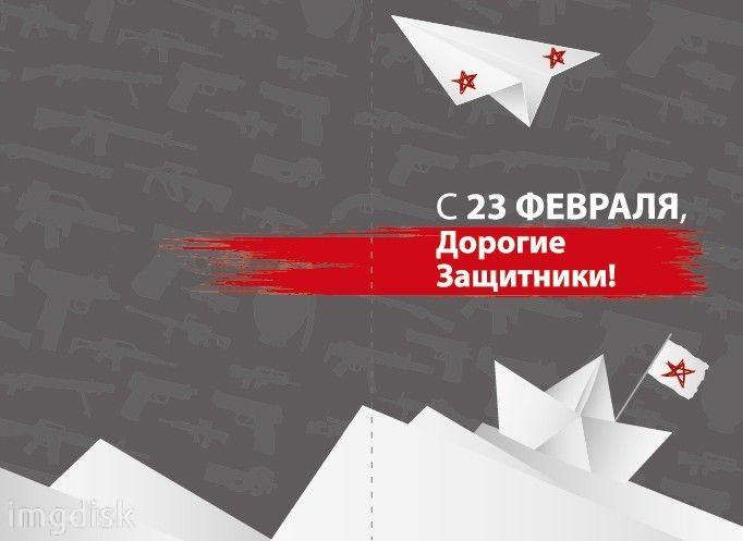 Otkrytka 23 fevralja 6 - ImgDisk.ru