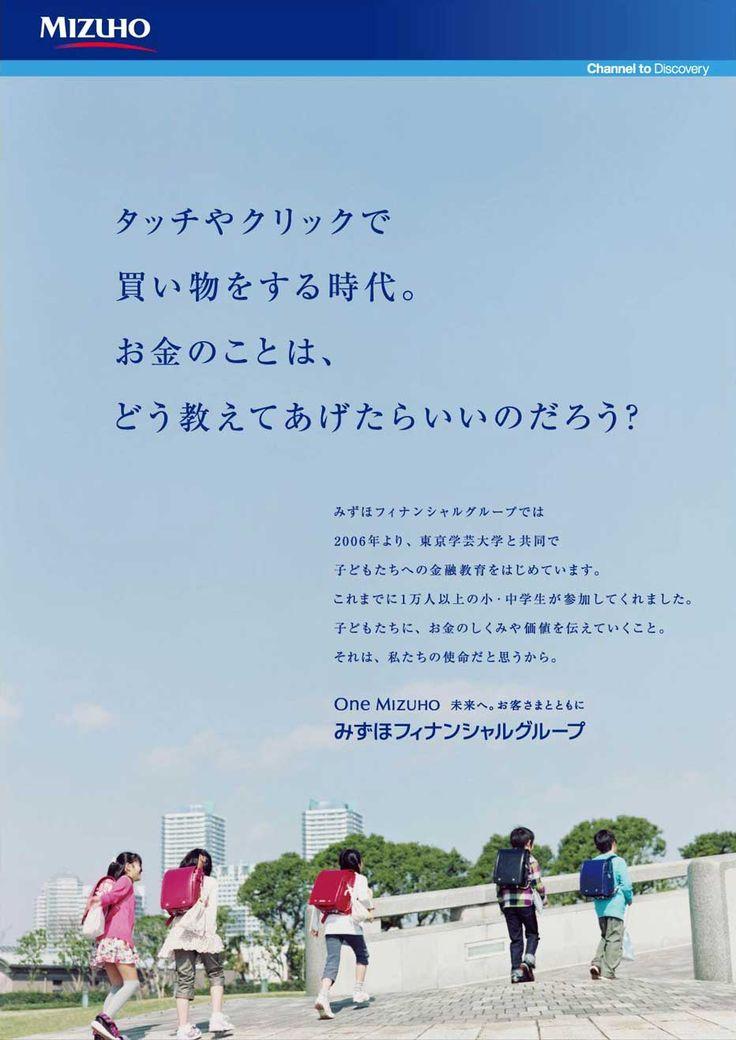 みずほ銀行 2011年10月金融教育の雑誌広告