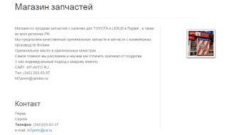 Магазин запчастей для toyota и lexus M7-AVTO.RU