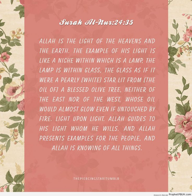 By far, the most beautiful Ayah... - Islamic Quotes, Hadiths, Duas