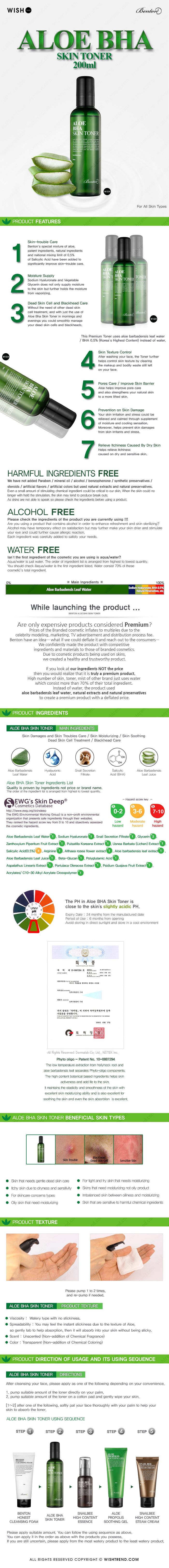 [BENTON] Aloe Bha Skin Toner |  0.5% of salicylic acid have been added to significantly     improve skin-trouble care.