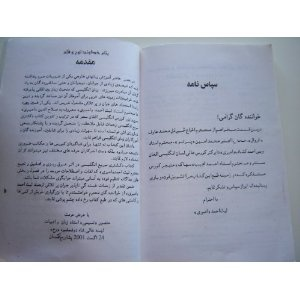 Afghan made QUICK ENGLISH DICTIONARY / A brief dictionary covering al Vocabularies of Afghan, Common Words the Meaning is in both Pushto and Dari / Printed in Afganistan   $39.99