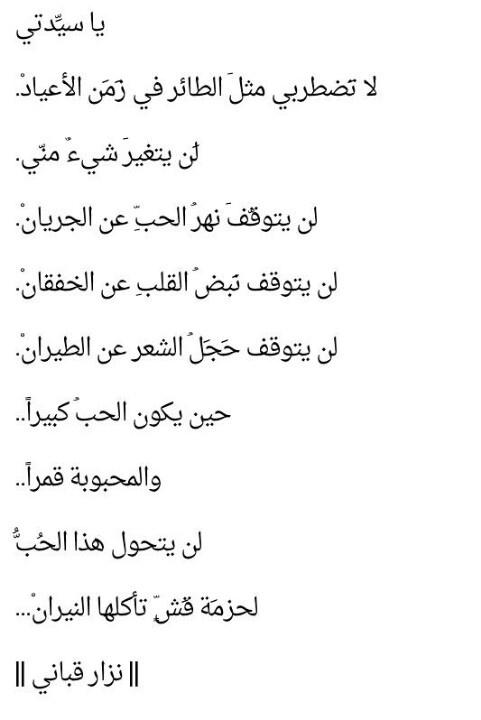 arabian love poems nizar qabbani pdf