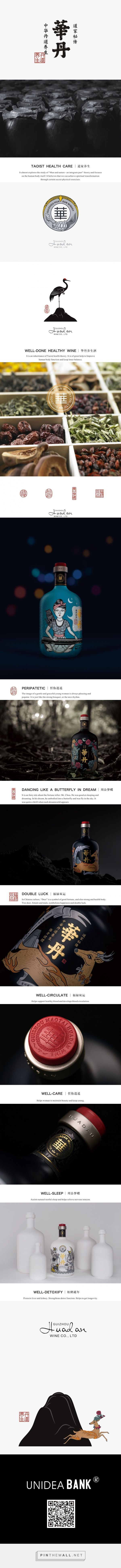 Well-done Chinese Wine packaging design by Unidea Bank (China) - http://www.packagingoftheworld.com/2016/04/well-done-chinese-wine.html