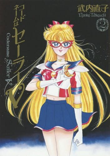 3rd gen japanese kanzenban codename sailor v manga #2 cover featuring sailor v! Links here http://www.moonkitty.net/reviews-buy-sailor-moon-third-gen-kanzenban-manga.php #SailorMoon #SailorV