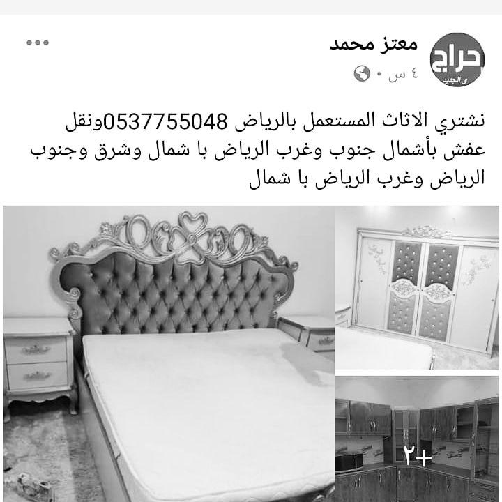 نشتري الاثاث المستعمل بالرياض 0537755048ونقل عفش بأشمال جنوب وغرب الرياض با شمال وشرق وجنوب Home Decor Decals Home Home Decor
