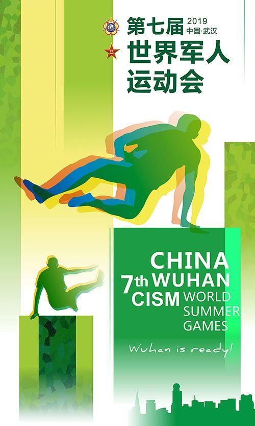 第七届军事运动会CISM on Behance