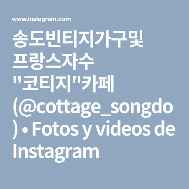 """송도빈티지가구및 프랑스자수 """"코티지""""카페 (@cottage_songdo) • Fotos y videos de Instagram"""
