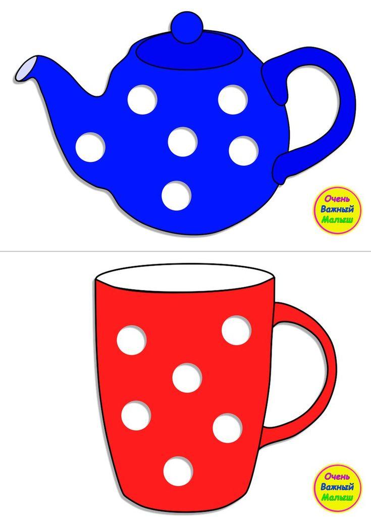 цветные картинки посуды для малышей универсал